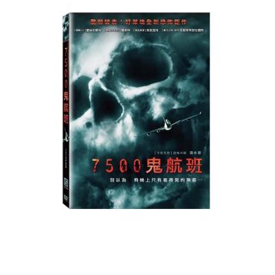 7500鬼航班-DVD