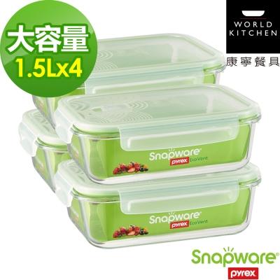 Snapware康寧密扣 超大容量耐熱玻璃保鮮盒4入組(404)