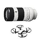 SONY FE 70-200mm F4 G OSS 望遠變焦鏡頭(空拍機超值組)(公司貨)