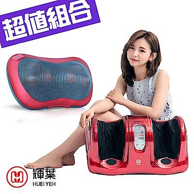 輝葉 熱感揉震舒壓按摩枕+人氣火紅溫感美腿機