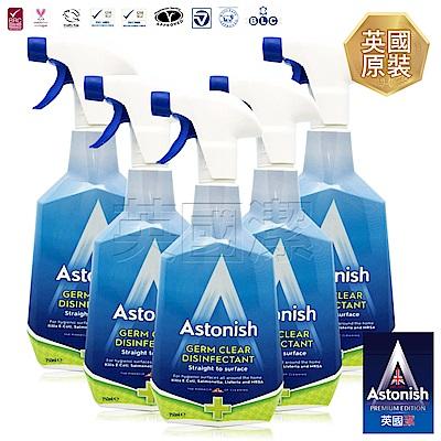 Astonish英國潔4合1強效殺菌消毒清潔劑5瓶(750mlx5)