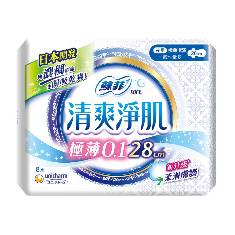 蘇菲 清爽淨肌極薄0.1潔翼夜用(28CM)(8片x3包/組)