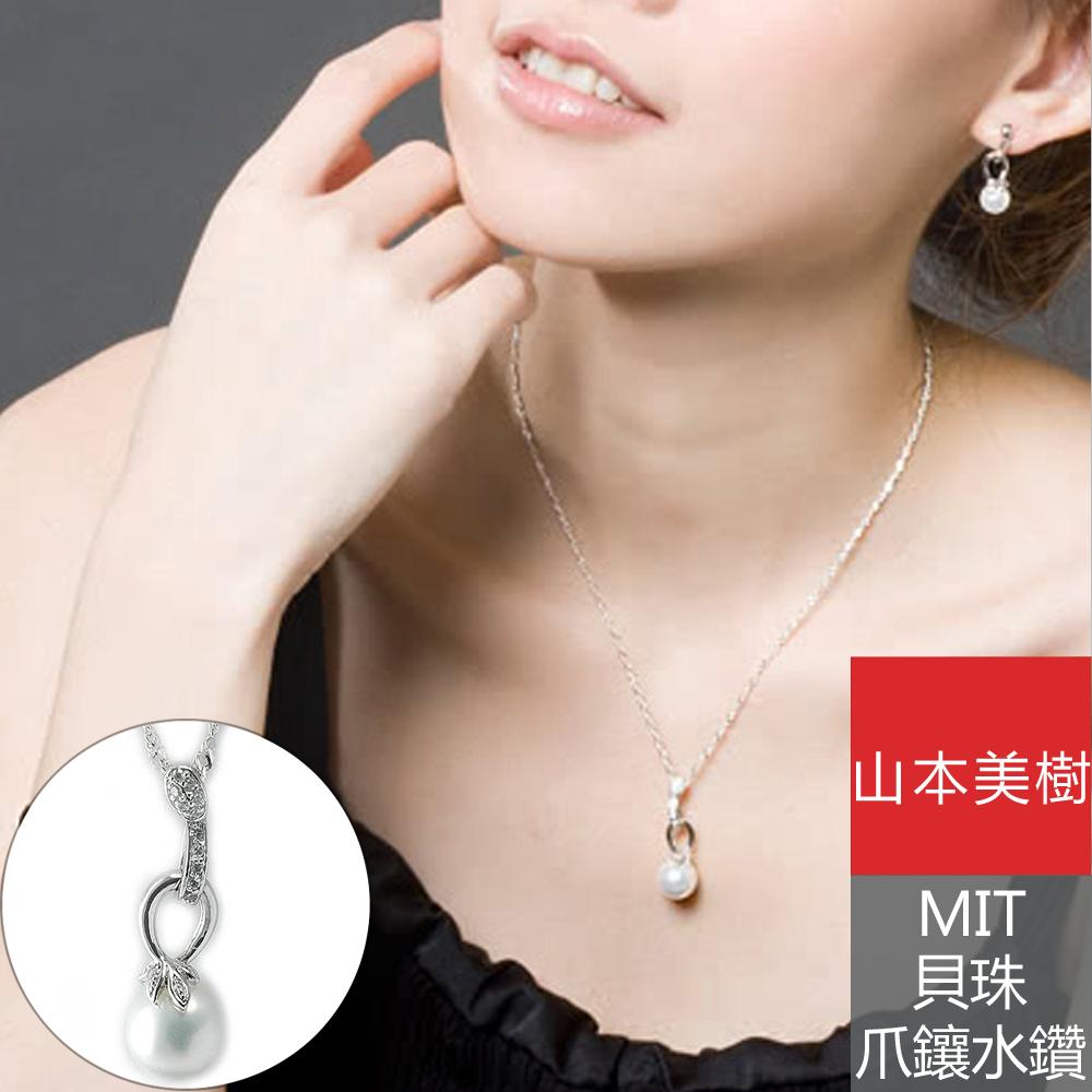山本美樹 MIT罌粟 奧地利鑽貝珠項鏈