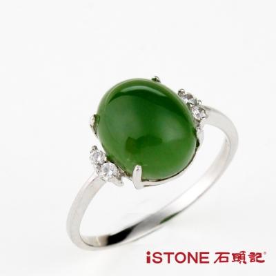 石頭記 迷人風華碧玉戒指