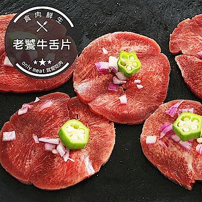 【食肉鮮生】頂級老饕牛舌肉片(200g±5%/盒)(任選)