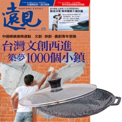 遠見雜誌 (1年12期) 贈 Maluta花崗岩不沾煎烤盤33cm