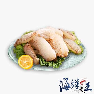 海鮮大王 極鮮肥美中管肉(蟳管肉) *4包組(130g±10%/包)