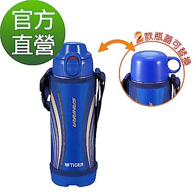 TIGER虎牌-500cc兩用款不鏽鋼保溫保冷瓶