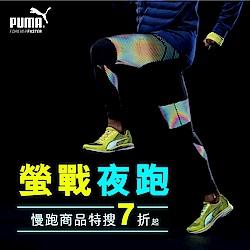 PUMA螢戰夜跑 慢跑商品