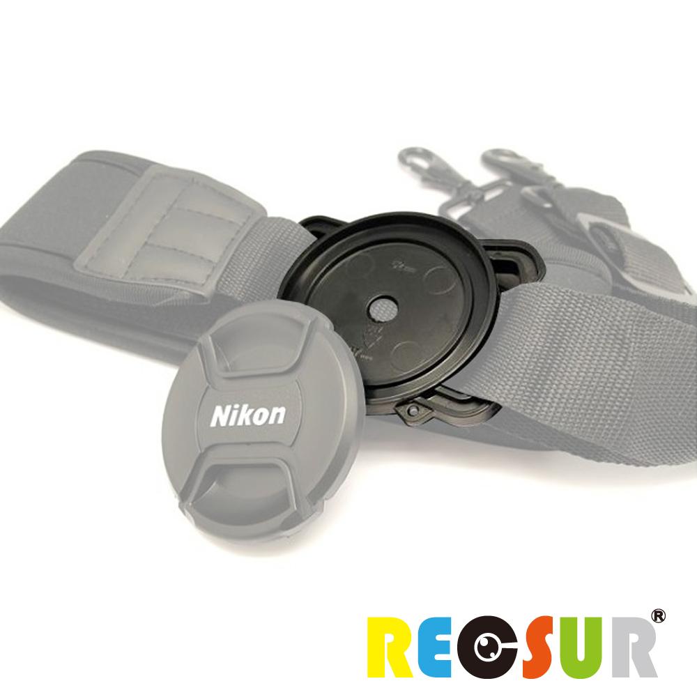 RECSUR 銳攝 鏡頭蓋防丟扣 FOR 52mm / 58mm / 67mm