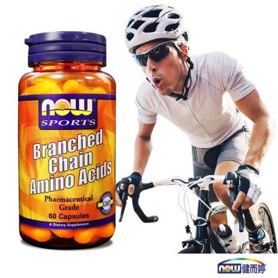 NOW健而婷 BCAA強效支鏈胺基酸(60顆/瓶)