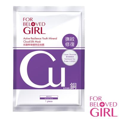 寵愛女孩 抗皺緊緻礦物雲絲膜(3片/盒)