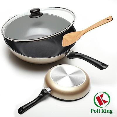 保麗晶 黃金陶瓷不沾鍋具組(炒鍋+平底鍋+蓋+鏟)(8H)