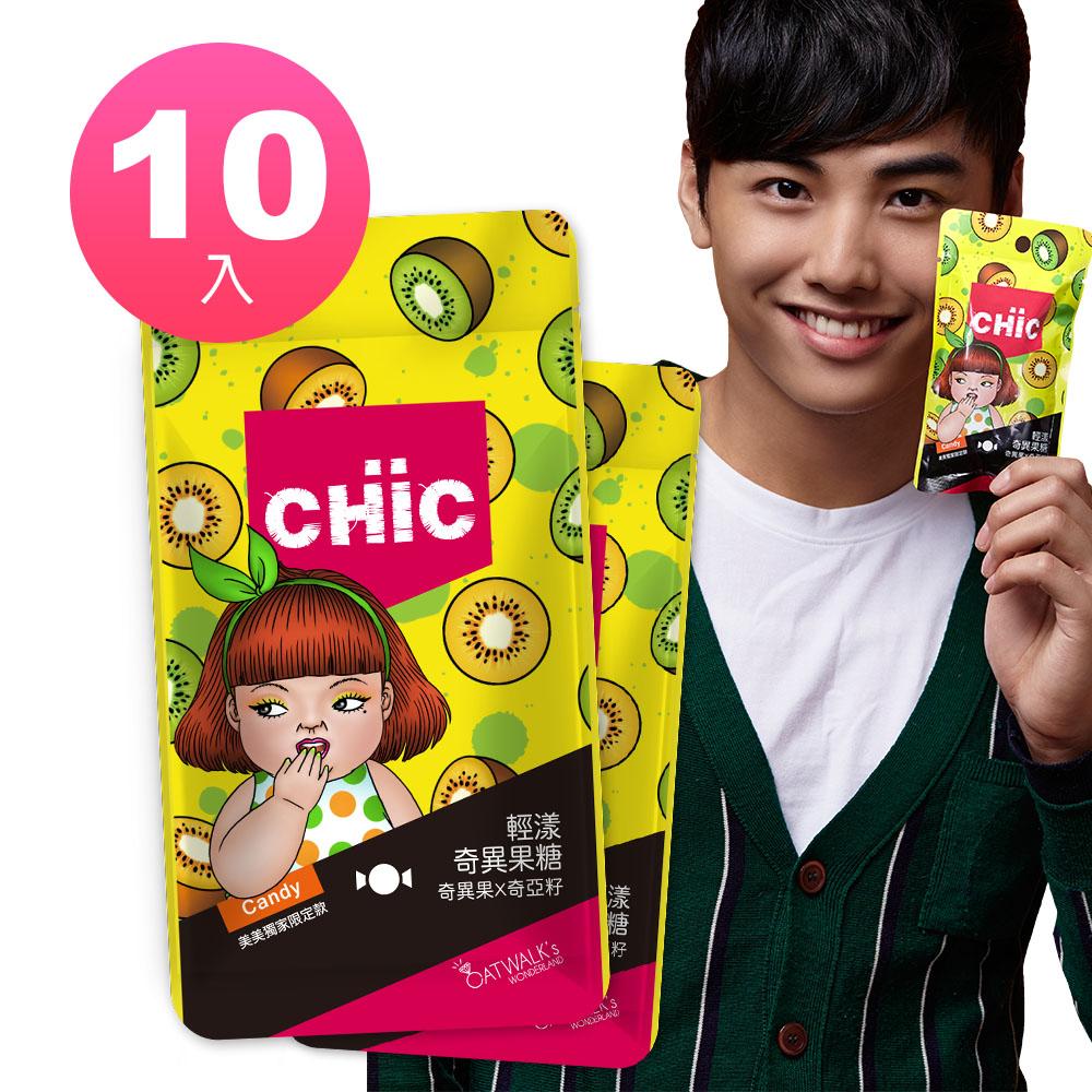 CHiC 輕漾奇異果糖 美美限定包裝(10包入)
