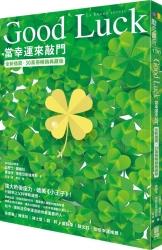 Good-Luck-當幸運來敲門-全新插圖-30萬冊暢銷典藏版