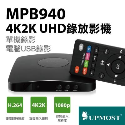 Upmost 4K2K UHD錄放影機-MPB940