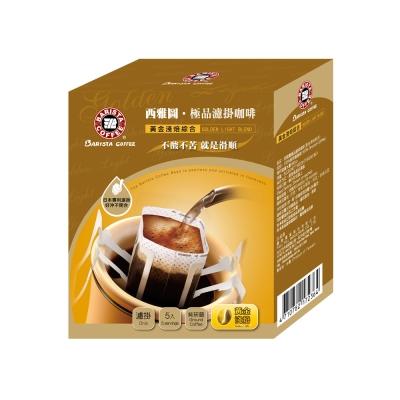 西雅圖 黃金淺焙濾掛咖啡(8gx5入)