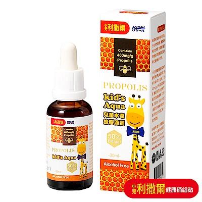 【即期良品】小兒利撒爾 兒童水萃蜂膠滴劑50%(30ml/瓶/效期:20191129)