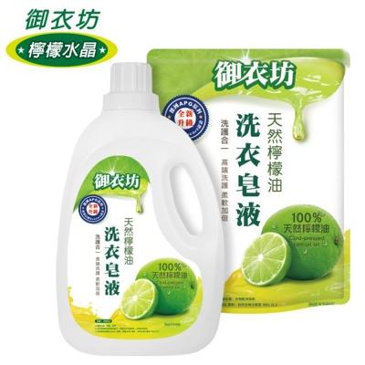 御衣坊天然檸檬油洗衣皂液2000mlx1瓶+1800mlx8包/箱