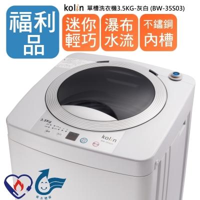 【限量福利品】KOLIN 歌林 3.5KG 單槽洗衣機 灰白 BW-35S03