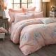 MONTAGUT-粉紅佳人-精梳棉-雙人床罩組