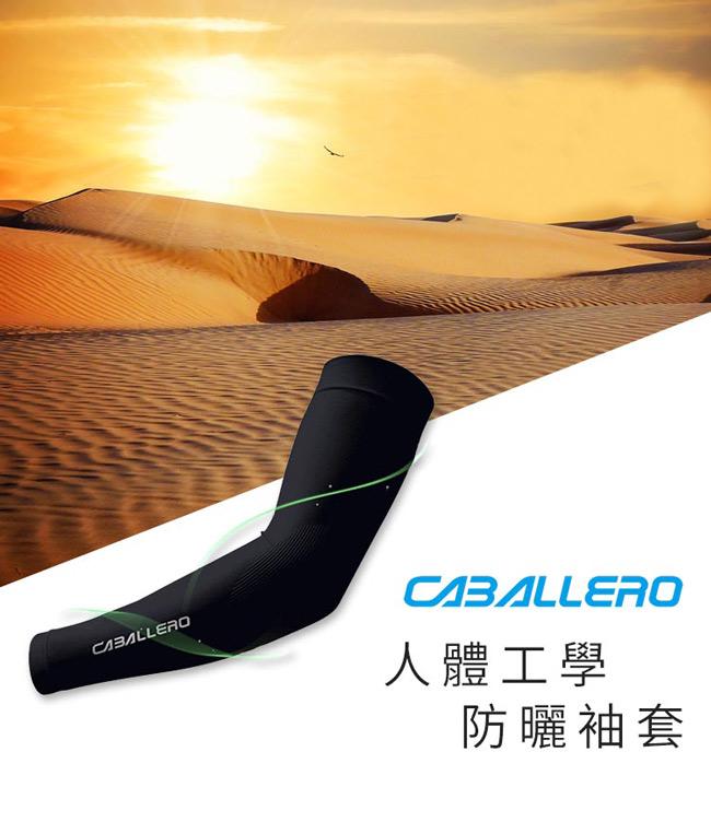 CABALLERO-人體工學袖套-白