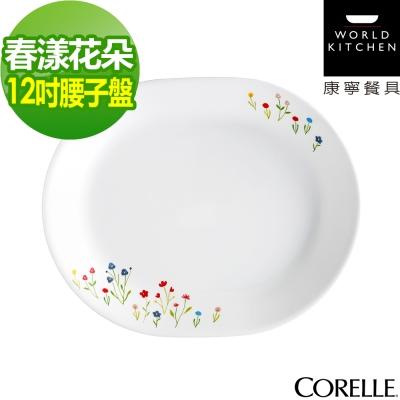 CORELLE康寧-春漾花朵12吋腰子盤