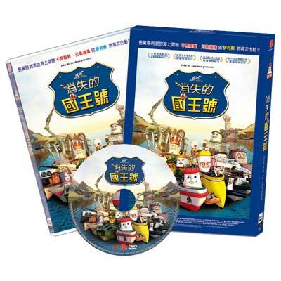 消失的國王號 DVD