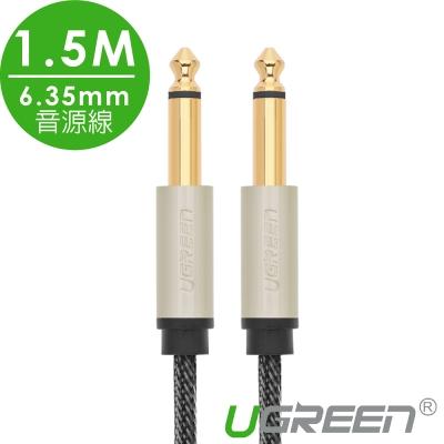 綠聯 6.35mm發燒級音源線