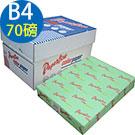 PAPERLINE 190 / 70P / B4 淺綠 彩色影印紙  (500張/包)