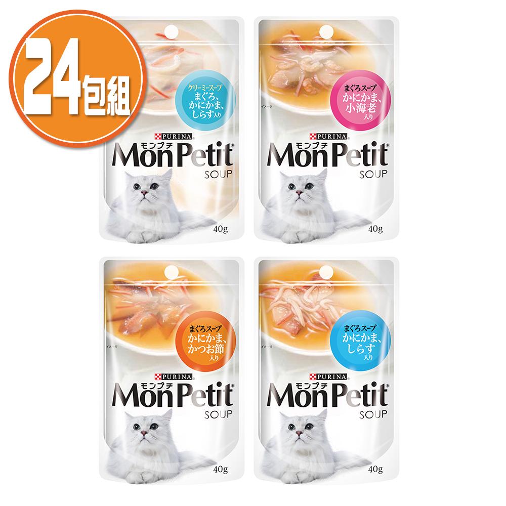 MonPetit 貓倍麗 極品鮮湯 4種口味 40g X24包