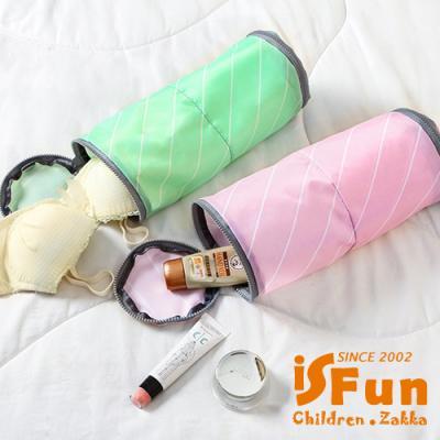 iSFun 斜紋圓桶 旅行雙邊分隔內衣收納袋2入