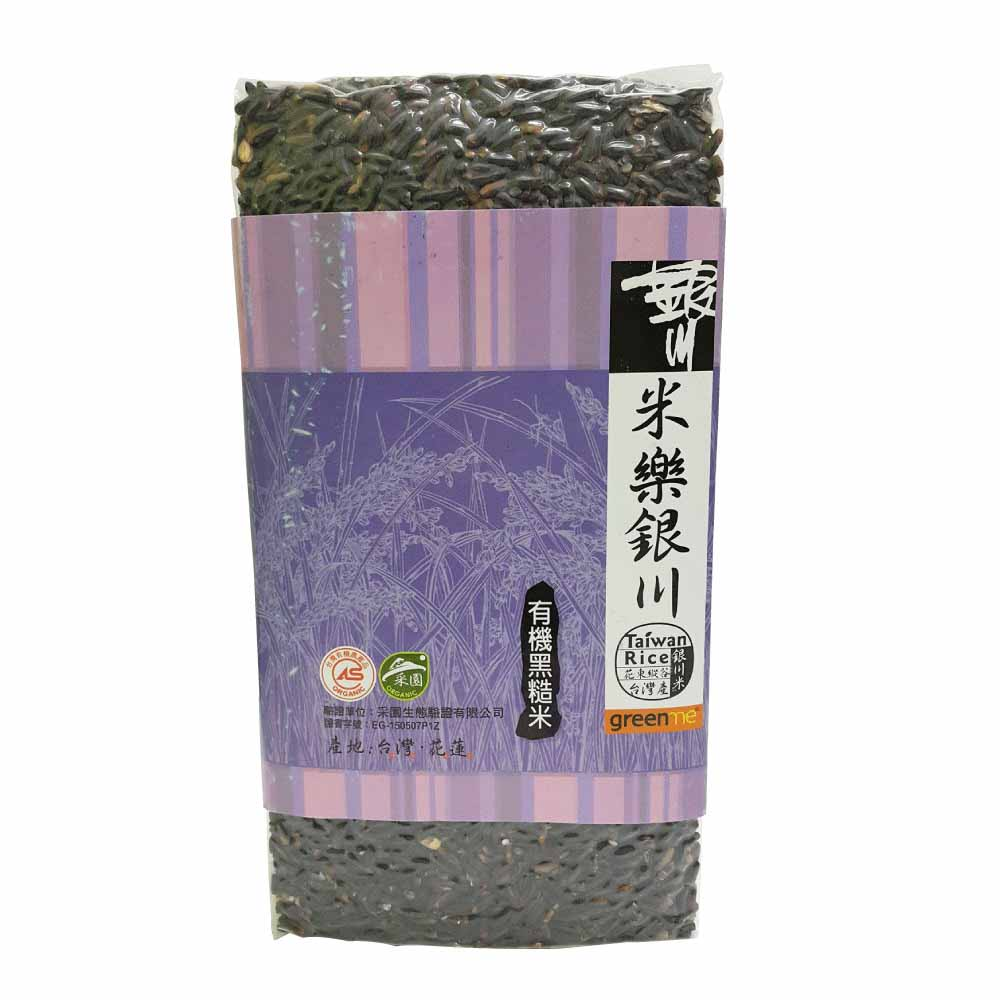 米樂銀川 有機黑糙米-黑米(900g)