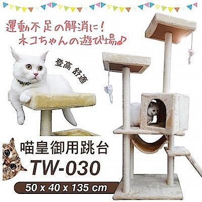 寵喵樂 喵皇御用造型貓跳台 TW030