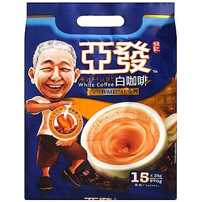 亞發 Ah Huat白咖啡金牌三合一條裝咖啡(38gx15入)