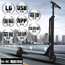 【 e路通 】ES-08 鋁合金 36V鋰電 LG電芯 APP功能 折