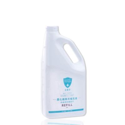 白因子環境霧化機補充液2L