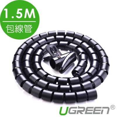 綠聯 包線管 1.5M