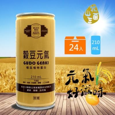 牧菌山丘穀豆元氣極品植物蛋白飲料210m*6罐植物奶豆漿