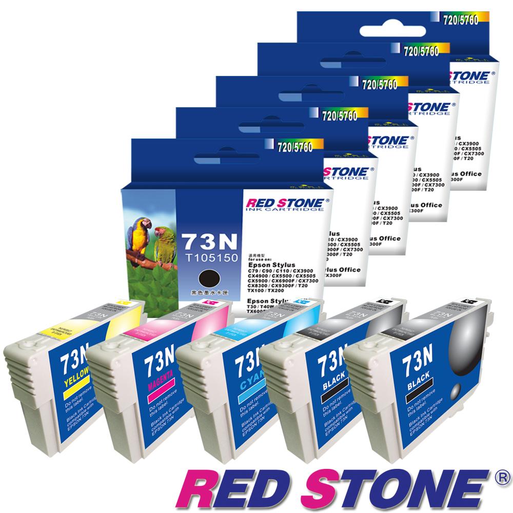 RED STONE for EPSON 73N墨水匣(二黑三彩)優惠組