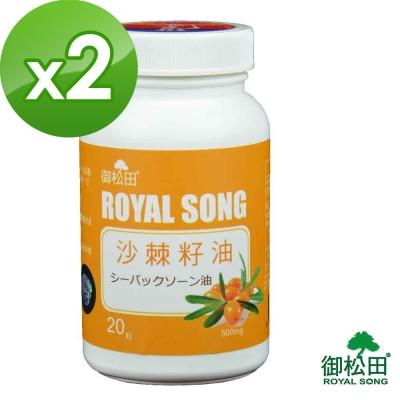 御松田-沙棘籽油(20粒/瓶)-2瓶