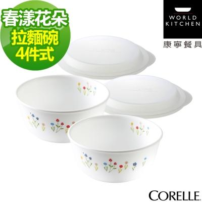 CORELLE康寧-春漾花朵4件式麵碗組-403