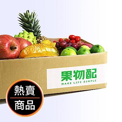 【果物配】安心水果箱.健康到你家(五樣水果)