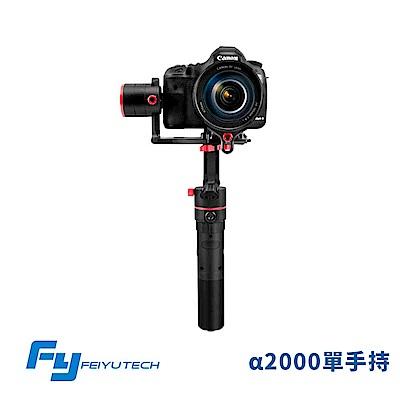 (無卡分期-12期)飛宇 a2000 三軸單眼相機穩定器