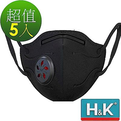 H&K 香港 活性碳+靜電吸附+大孔徑呼吸閥+5層過濾 成人立體口罩 黑5入(空汙粉塵