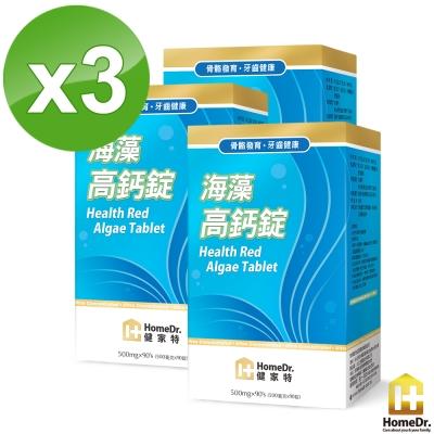 Home Dr.海藻高鈣錠3入(90錠/盒 共270錠)