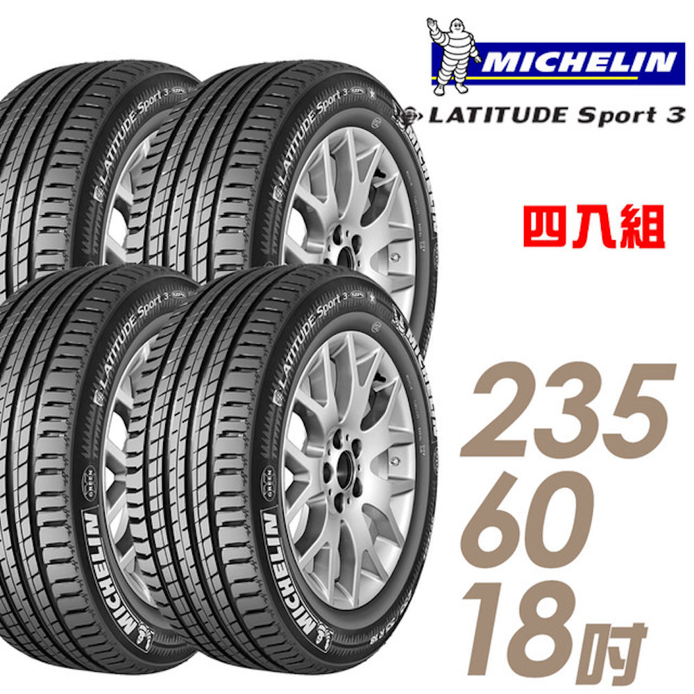 【米其林】LAT-SPORT3- 235/60/18吋輪胎 四入組 送專業安裝