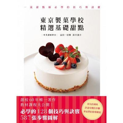 東京製菓學校精選基礎甜點:一流甜點師必學的128個技巧與訣竅,587張步驟圖解
