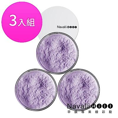 NH專業彩妝 鑽石光微晶蜜粉(紫外光)[3入組]