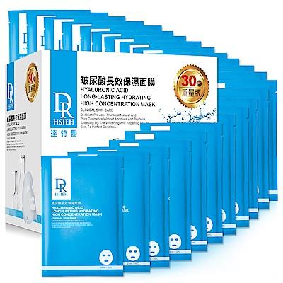 Dr.Hsieh 玻尿酸長效保濕面膜(30片)重量版